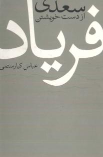 Faryâd - Couv'
